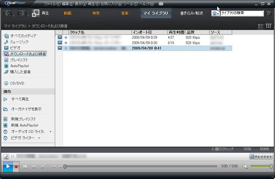 RealPlayer 操作画面