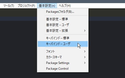 Sublime Text 3 キーバインド