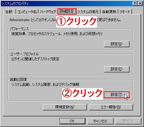 システムプロパティの画面