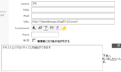 Text Area Resizer & Mover 操作画面