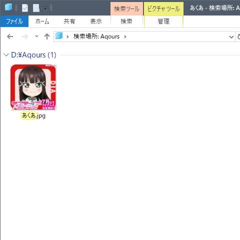 Windows10 エクスプローラー 検索 現在のフォルダー