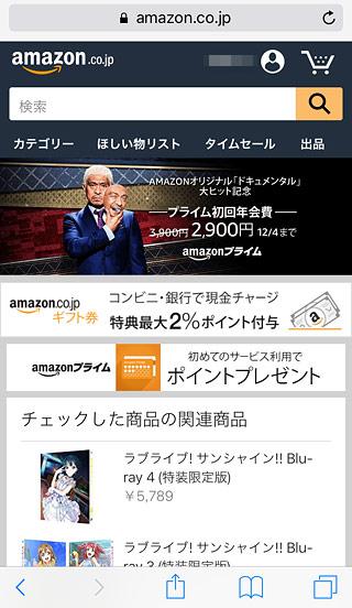 Amazon スマホ 画面