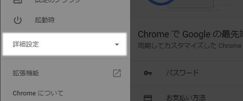 chrome 自動ログイン 無効化