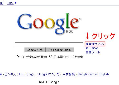 検索オプションの入口