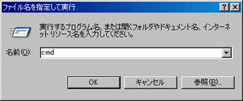cmd(コマンドプロンプト)