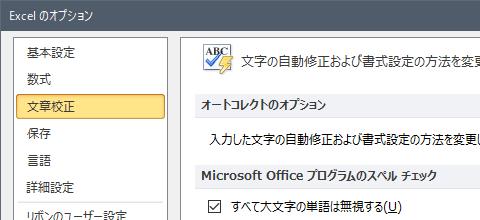 Excel エクセル URL リンク ハイパーリンク 解除