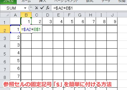 エクセル 計算 セル 固定