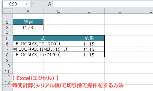 時間 計算 エクセル
