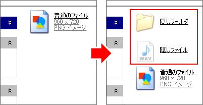 隠しファイル 操作画面