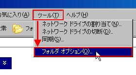 隠しファイル,隠しフォルダ 操作画面