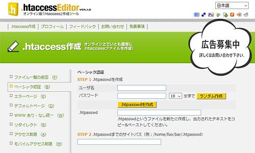 htaccessEditor.jpg