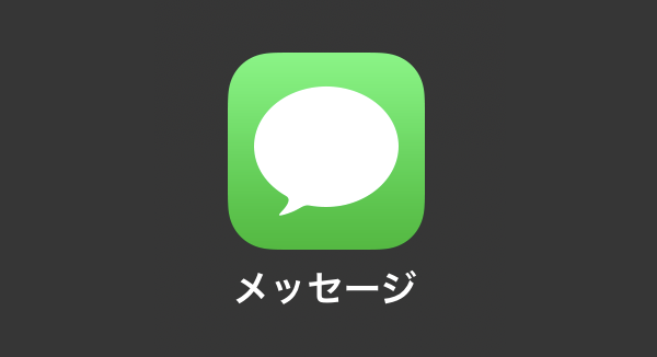 iPhone メッセージ アイコン iOS12