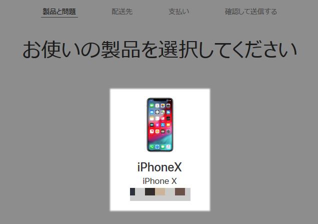 iPhoneX バッテリー交換プログラム 無償