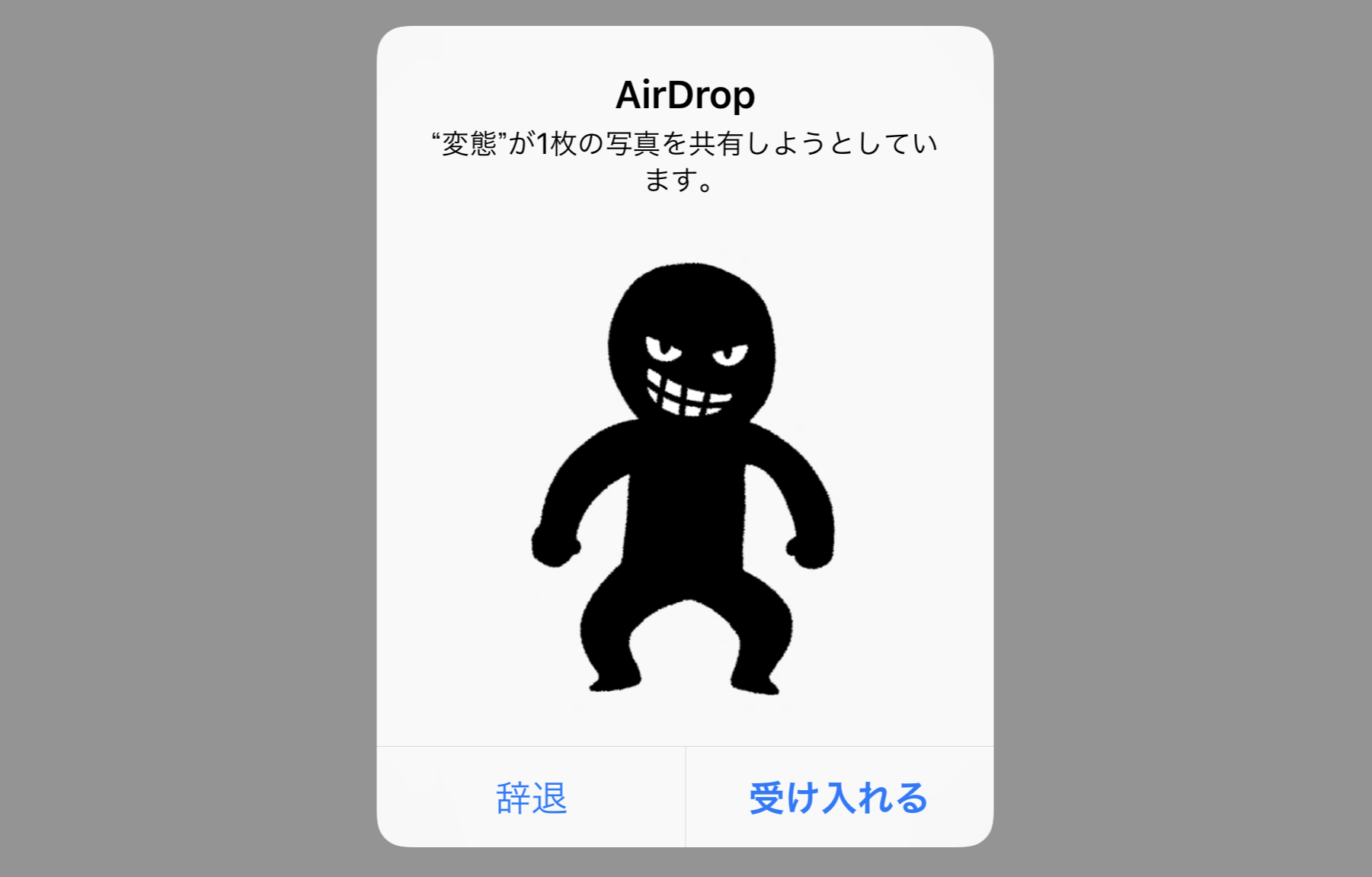 iPhone AirDrop痴漢 対策