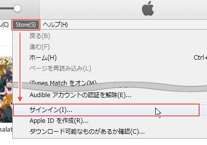 関連付け この すでに apple id ます は てい デバイス に られ