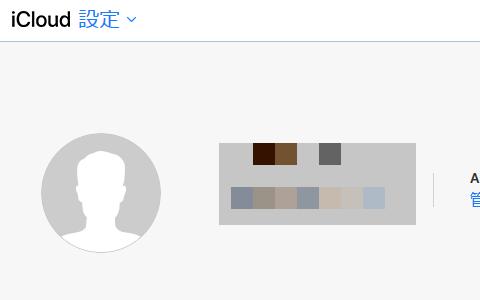 iPhone Apple ID プロフィール画像 削除 初期化