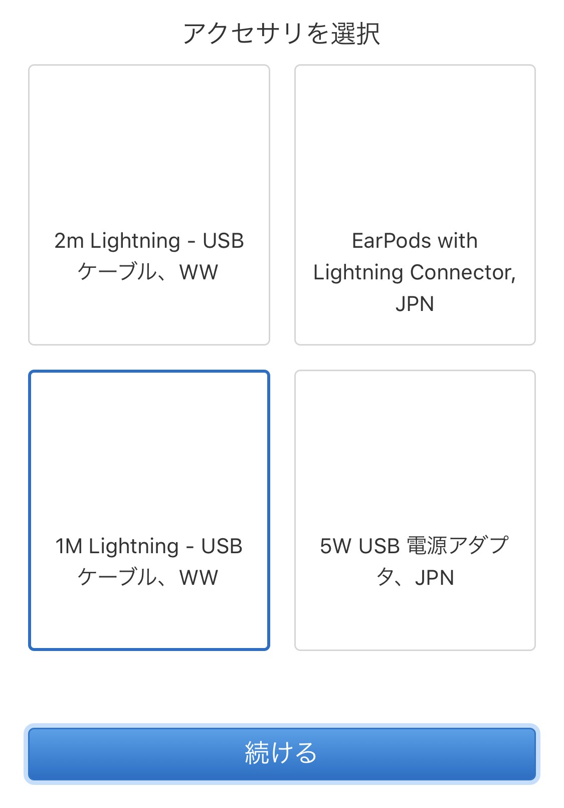 iPhone Lightning 充電 ケーブル 交換 無償
