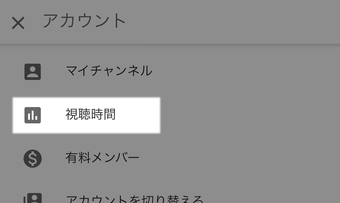 YouTube アプリ 視聴時間
