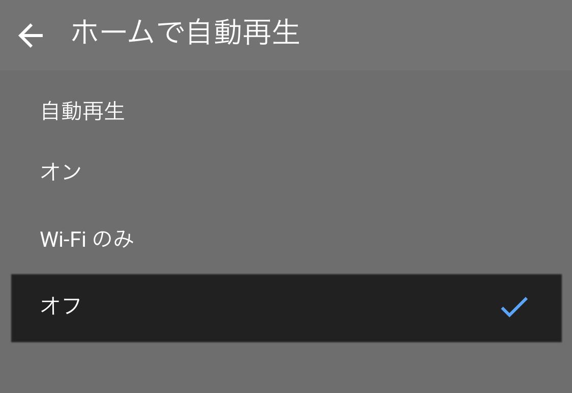 iPhone YouTube トップ 動画 自動再生 オフ 無効