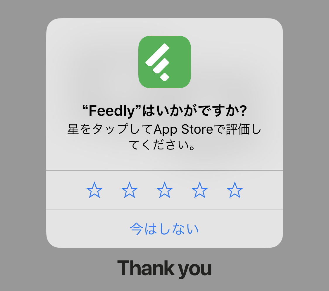 iPhone アプリ内 評価ダイアログ