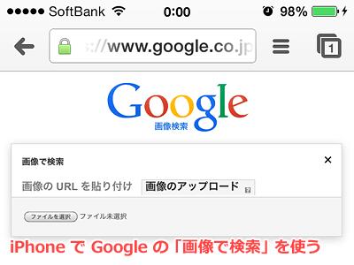 iPhone でも Google の「画像で検索」を使う方法