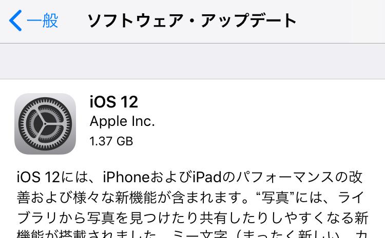 iOS12 アップデート