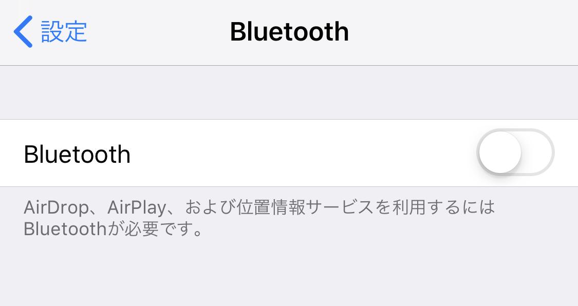 iOS12 アップデート Bluetooth
