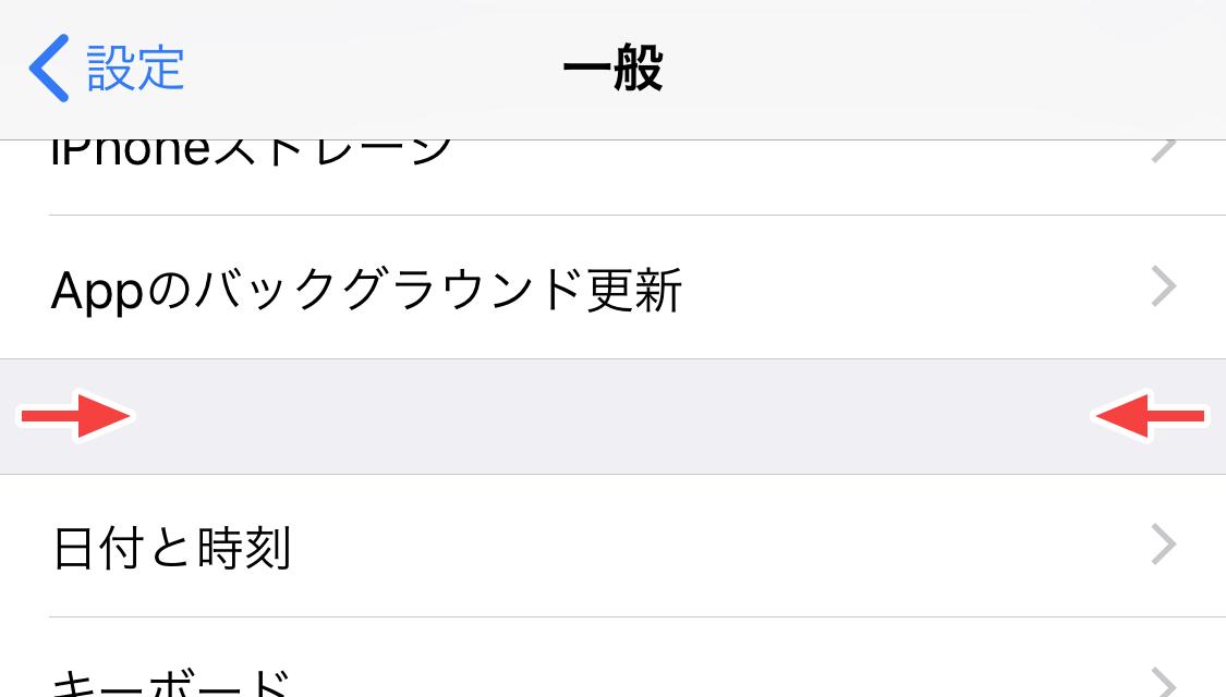 iPhone iOS12 設定 機能制限 ない