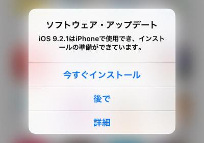 iPhone:しつこいiOSのアップデート通知を止めたい