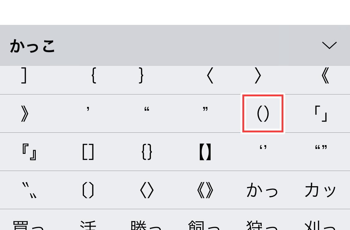 iPhone 括弧 カッコ 簡単に入力