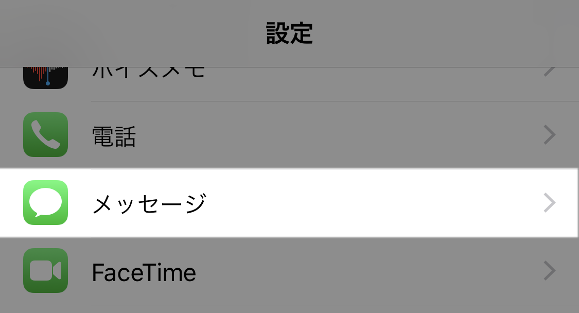 iPhone メッセージ アドレス帳 写真 非表示