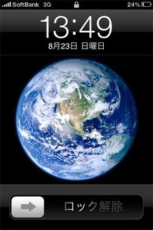 iPhone 操作画面