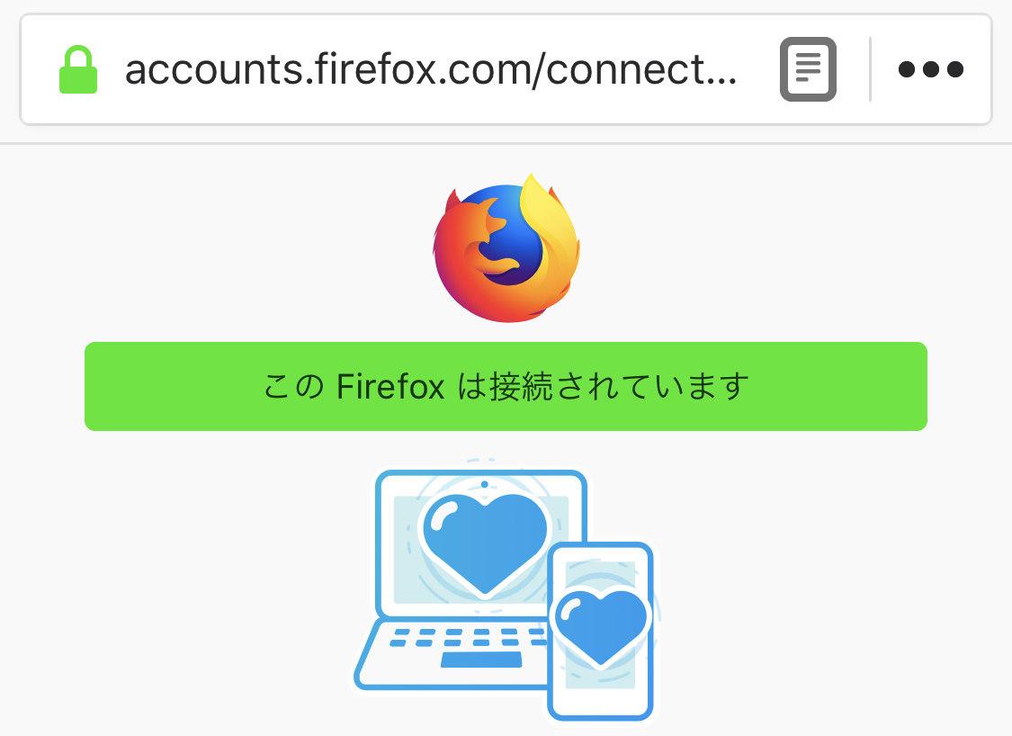 iPhone PC Firefox タブ 同期 送る