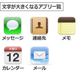 対応アプリ一覧