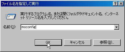 ファイル名を実行