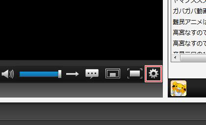 ニコニコ動画プレイヤー 「設定」の歯車アイコン