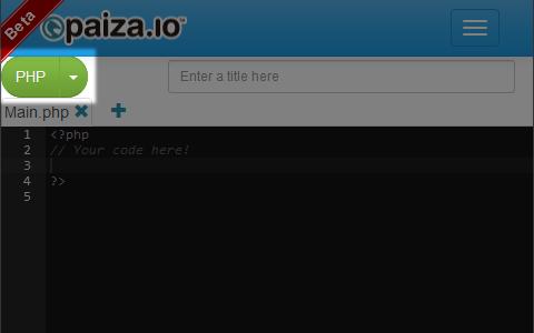 paiza プログラミング オンライン 実行 ウェブブラウザ