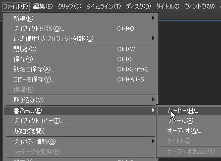 Premiere Elements 操作画面2