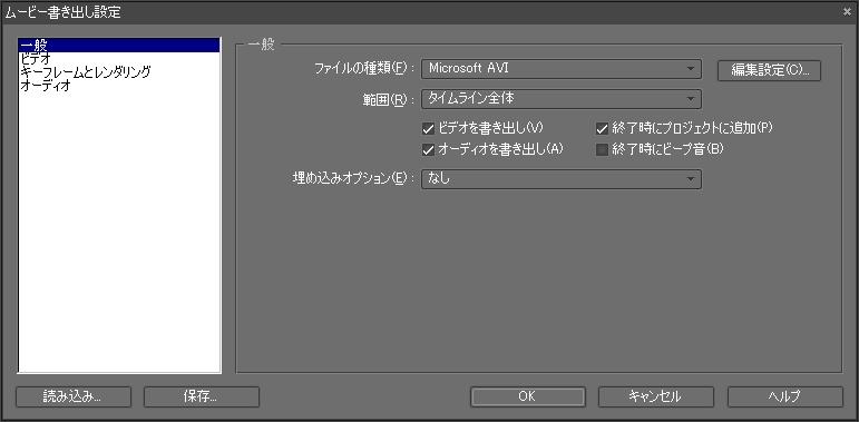 Premiere Elements 操作画面