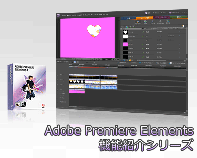 Adobe Premiere Elements 機能紹介