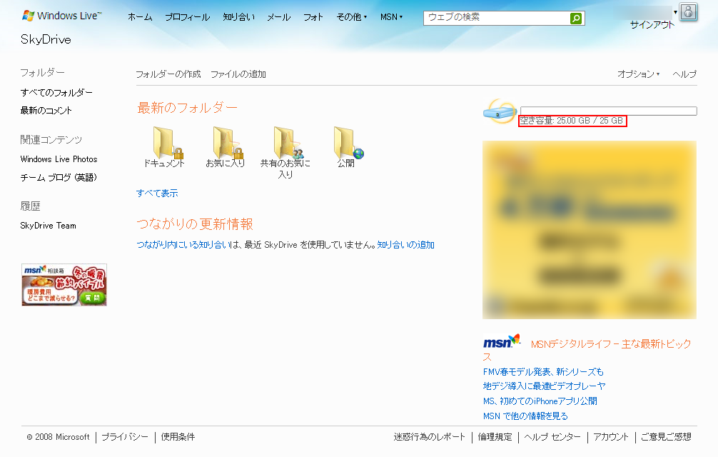 SkyDrive操作画面