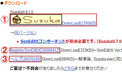 Suzuka ダウンロード手順1