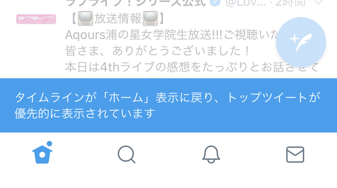 ツイッター ホーム 日時順 トップツイート 最新ツイート 変更 切り替え