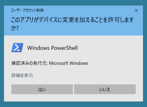 Windows PowerShell 管理者