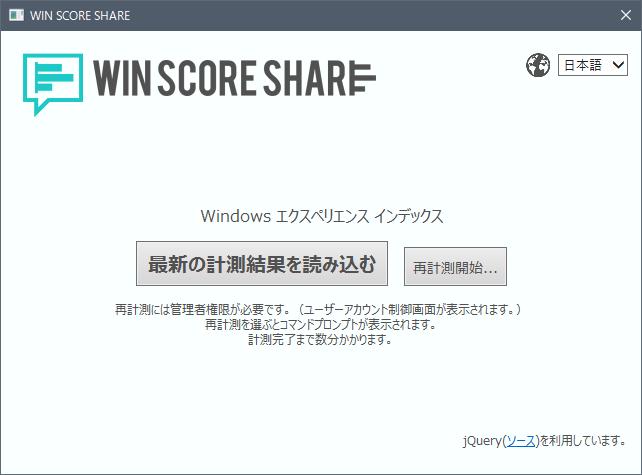 Windows10 エクスペリエンス インデックス WIN SOCRE SHARE