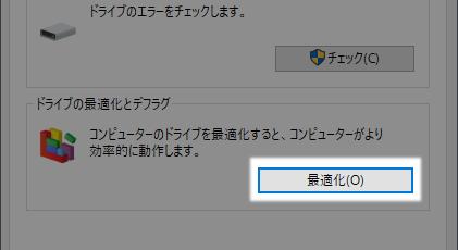 Windows10 SSD デフラグ 無効化