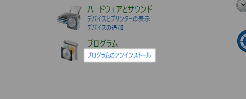 Windows10 プログラムのアンインストール