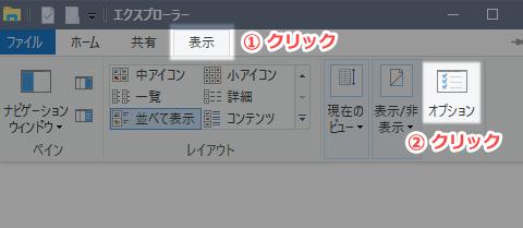 Windows10 エクスプローラー オプション