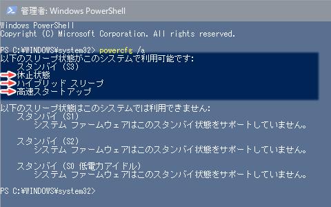Windows ハイバネーション 無効 切る