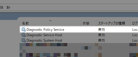 Windows 10 データ使用状況 見れない 落ちる 直し方
